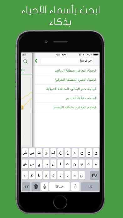 Screenshot for عقار in Jordan App Store