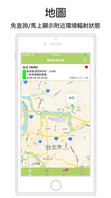 台灣環境輻射監測 screenshot 1