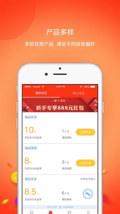 福运金控 screenshot-3