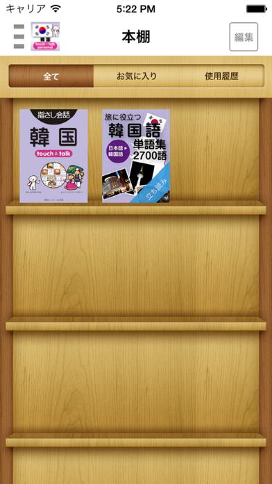 指さし会話韓国 touch&talk【PV】 ScreenShot2