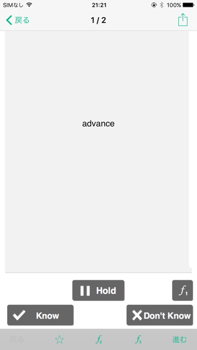 Everword - Evernote暗記カードのスクリーンショット2