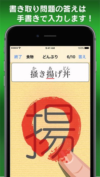 書き取り漢字大全 screenshot1