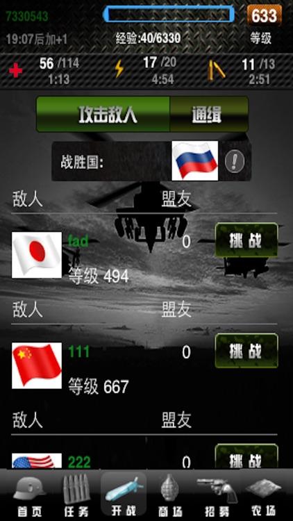 战地风云 screenshot-2
