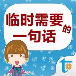 临时需要的一句话, 日语会话辞典4000句