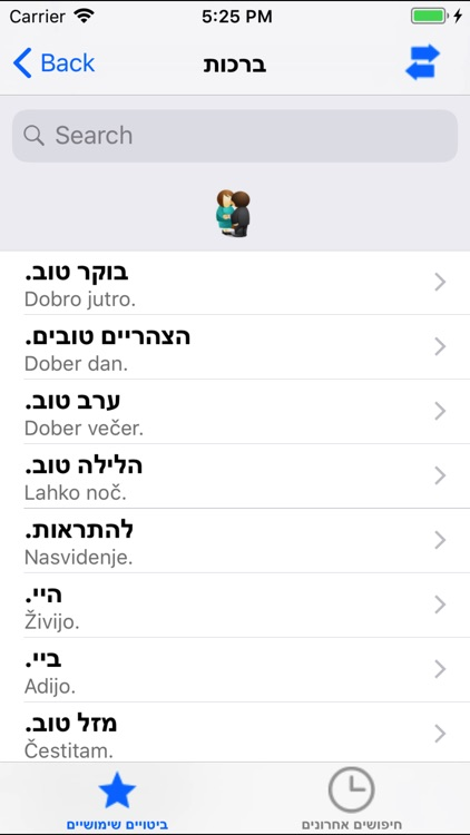 Useful Hebrew Slo phrases screenshot-3