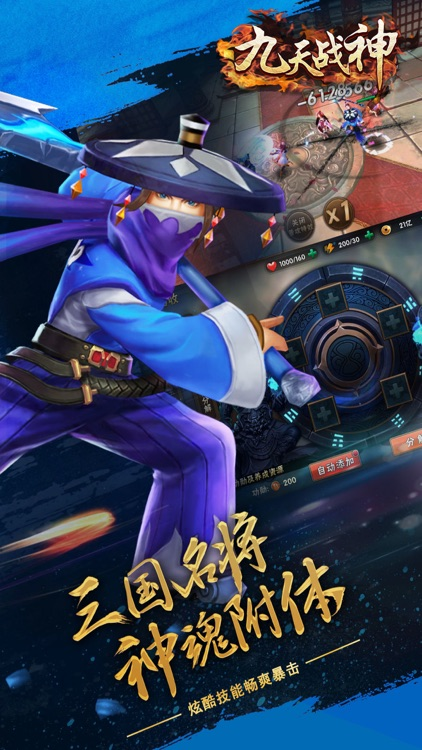 九天战神-三国卡牌动作挂机手游 screenshot-3