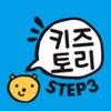 키즈토리 STEP 3