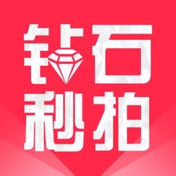 钻石秒拍-全民竞拍云购物软件