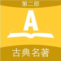 合集阅读-中国古典名著(第二部)