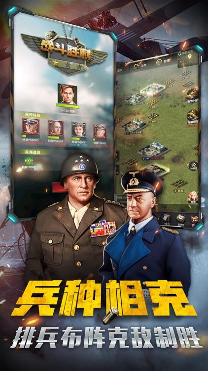 战争荣耀-全球同服二战策略手游 screenshot-4