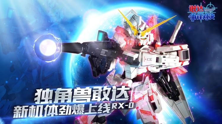 敢达 争锋对决 screenshot-8