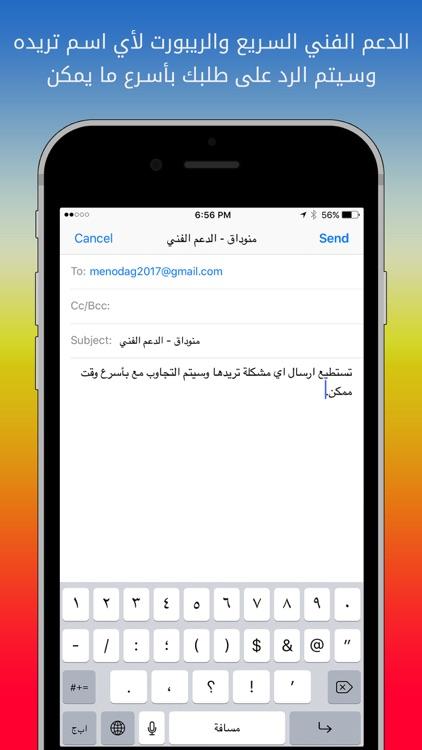 منو داق - الكويت screenshot-4