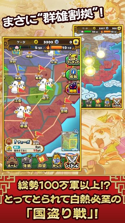 妖怪三国志 国盗りウォーズ screenshot-4