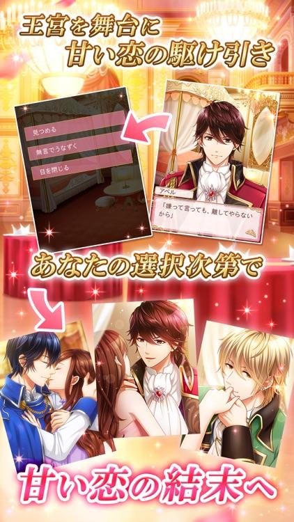 恋愛プリンセス 恋愛ゲーム・乙女ゲーム女性向け screenshot-5
