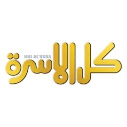 Kul AlUsra Magazine
