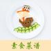143.素食菜谱 - 提倡健康低碳的素食生活