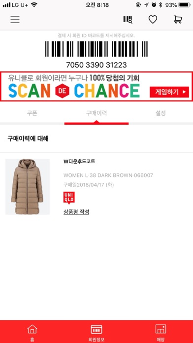 UNIQLO KR for Windows