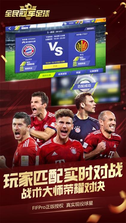 全民冠军足球 screenshot-3