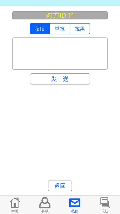 字母圈至尊版 screenshot-3