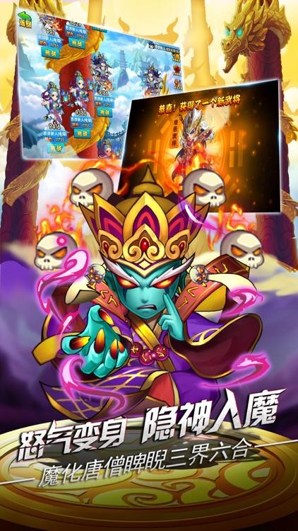 西游斗三国-经典卡牌对战手游 screenshot-3