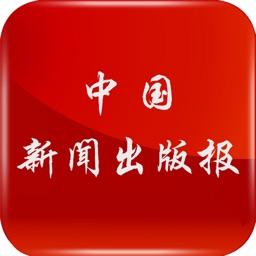 中国新闻出版报 HD