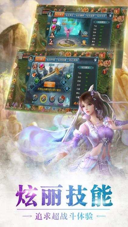 御剑萌仙传-荣耀巅峰修仙游戏 screenshot-3