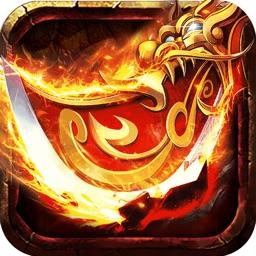 烈火·屠龙战神