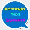 Kannada Stickers Reviews