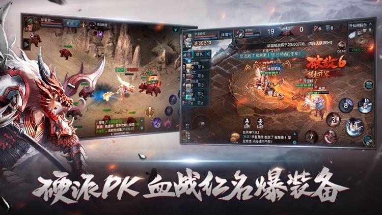 QQ华夏 screenshot-0