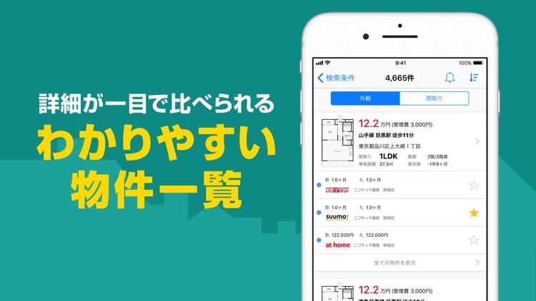 賃貸物件検索 ニフティ不動産 screenshot-3