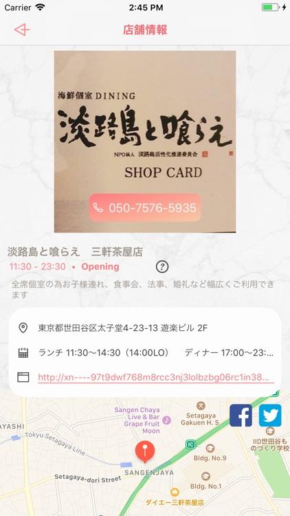 淡路島と喰らえ 三軒茶屋店 screenshot-4