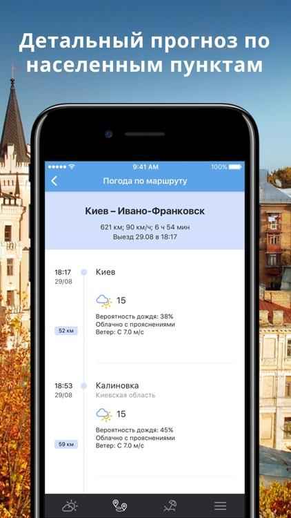 Погода УНИАН screenshot-4