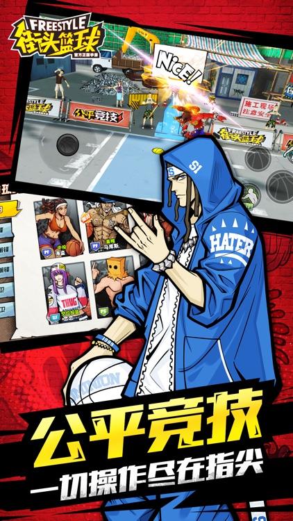 街头篮球 screenshot-2