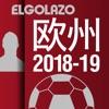 EG欧州サッカー名鑑 2018-2019