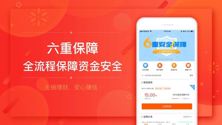 金碗理财-高收益短期理财投资平台 screenshot-3