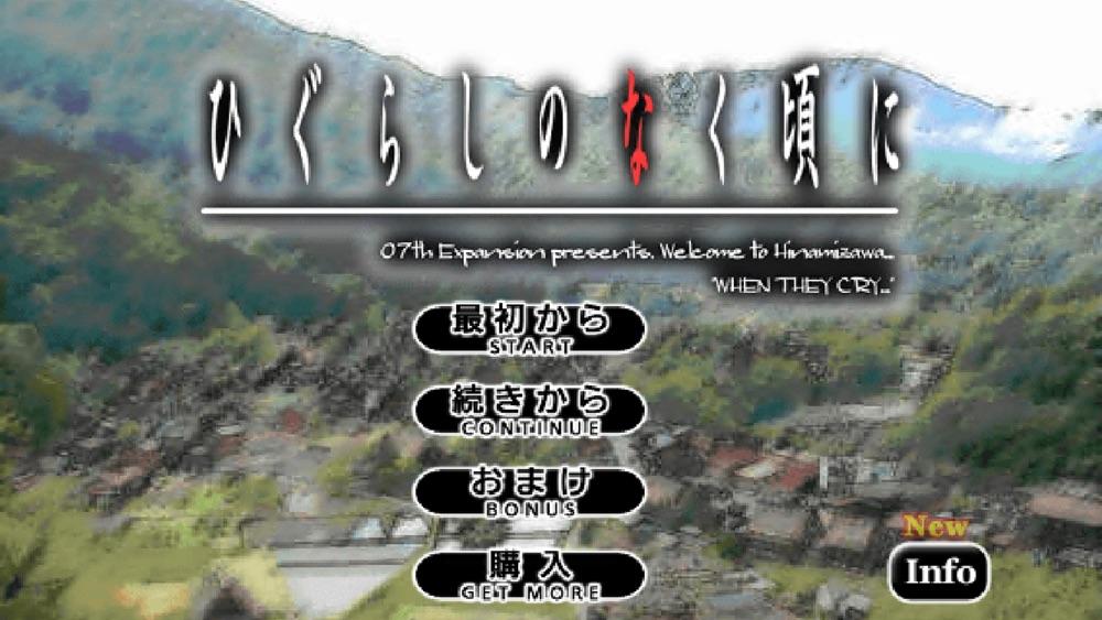 Higurashi When They Cry(jp) Cheat Codes