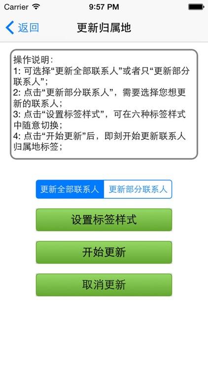 号码归属地专业版-号码查询,防诈骗骚扰 screenshot-4