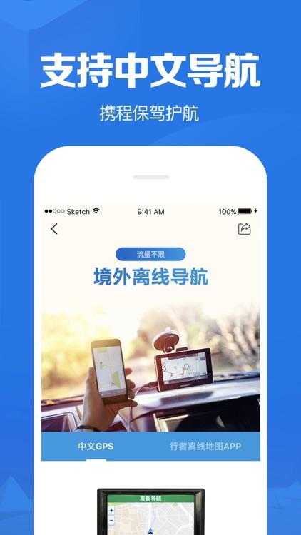携程国际租车-带你自驾游世界的境外租车app screenshot-3