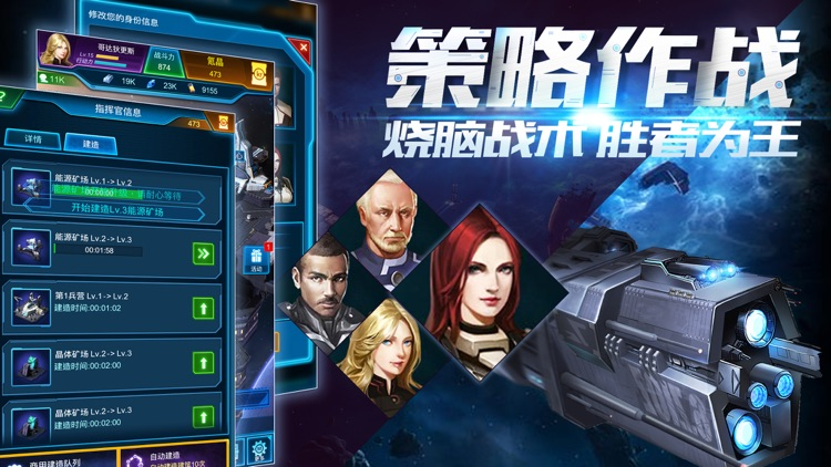 星河联盟 screenshot-3