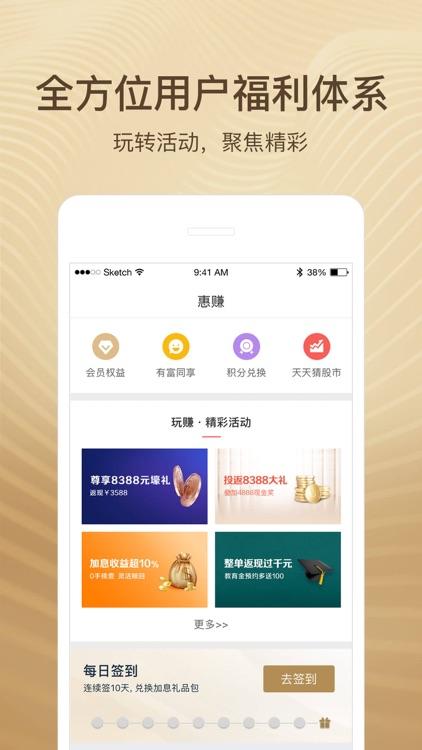 凤凰金融专业版-爱钱进理财首选 screenshot-4