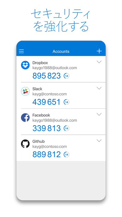 Microsoft Authenticator - 窓用