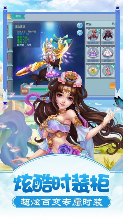 西游异闻录ol-梦幻3D西游世界Q萌宠物养成回合制游戏 screenshot-4
