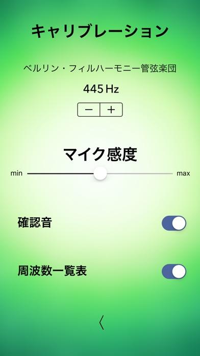 チェロチューナープロ - Cello Tu... screenshot1