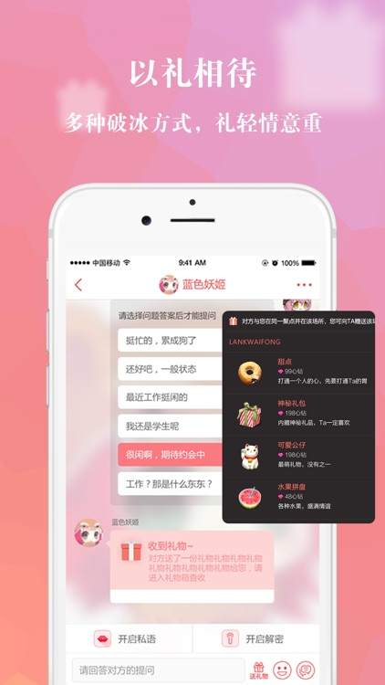 私慕-遇见更多,做你所想 screenshot-3