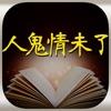 人鬼情未了 - 听小说故事学英语