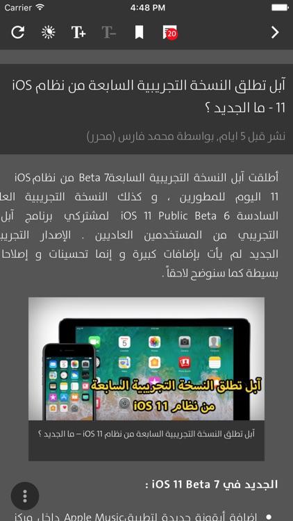 اخبار التطبيقات screenshot-3