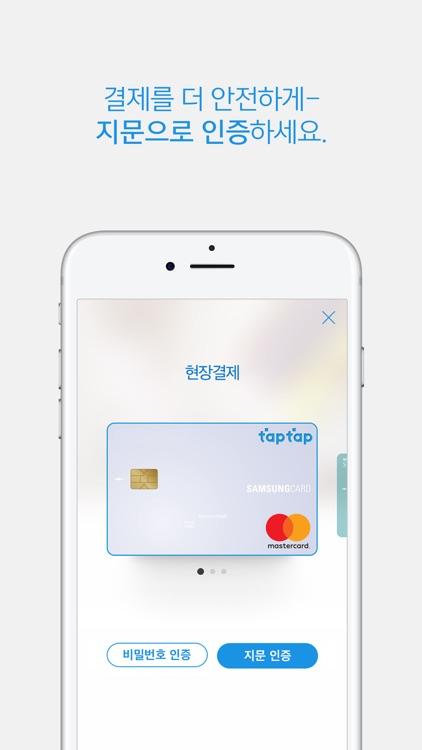 삼성앱카드 screenshot-3