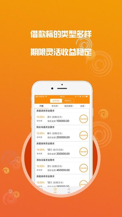 苏诚金融 screenshot-3