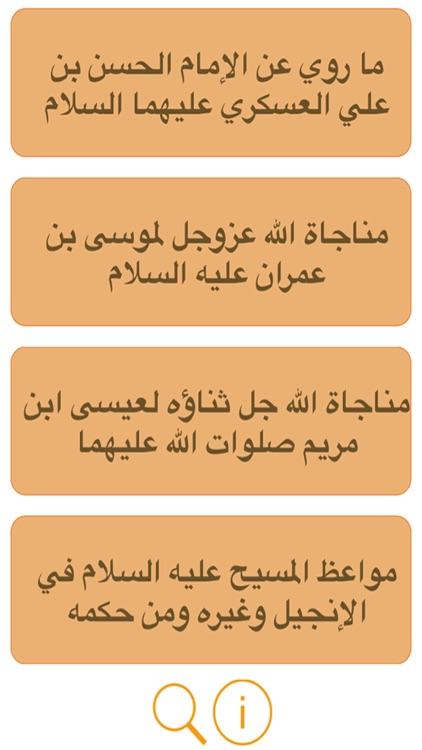 تحف العقول عن آل الرسول screenshot-3