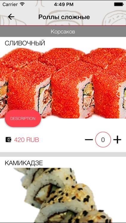 SUSHI MARKET - Мы знаем толк в японской кухне! app image